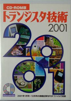 プレミア トランジスタ技術 CD-ROM版